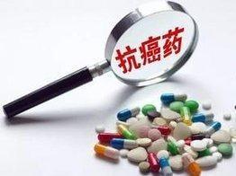 多地对抗癌药降价出狠招 扬子江等公司产品被撤网