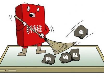 电子商务法对微商痛下杀手系误读 电子商务不用缴税是误解