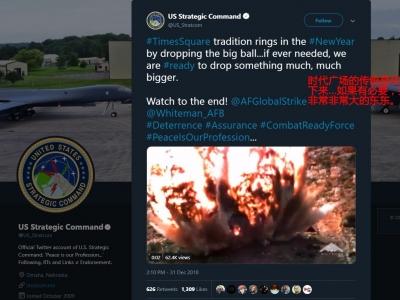 跨年扔炸弹庆祝?美战略司令部就不当言论道歉