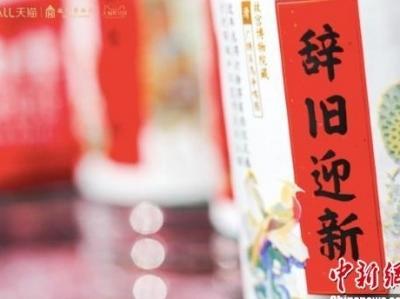 """国内博物馆文创""""网红款""""频现 """"圈粉""""年轻一代"""