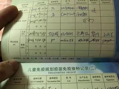 江苏金湖过期疫苗事件 已有17人被处理