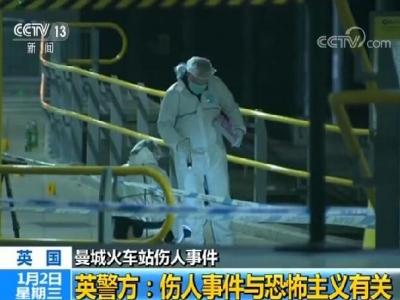 英国警方证实曼城火车站伤人事件与恐怖主义有关