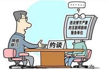 """北京市网信办约谈搜狐,责令其相关产品""""新闻频道""""暂停更新"""