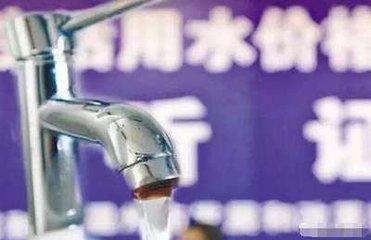 宁德市区自来水价格昨日起调整