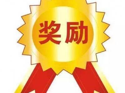 两部门:国家最高科学技术奖奖金800万元属个人所得