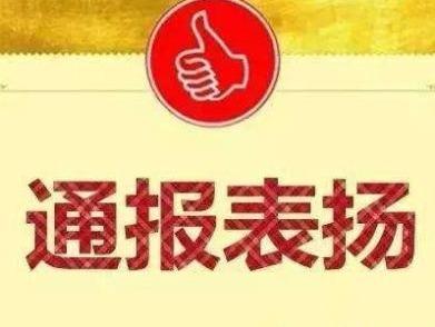 点赞!东侨组织部通报表扬13名在2018年重点项目(工作)一线表现优秀的干部