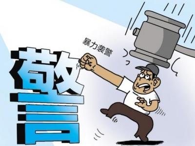 福安3人因阻碍民警执行职务被拘留!