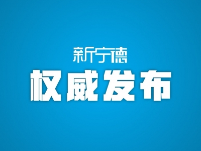 甘肃宁县通报8岁女孩受伤事件:公安机关介入调查,校长被免职