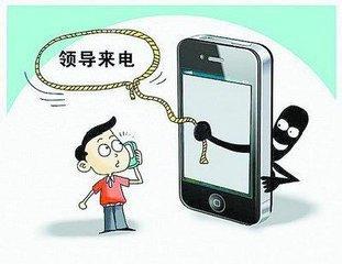 警惕!近期冒充熟人诈骗多发,看到这个电话号码开头的注意了……