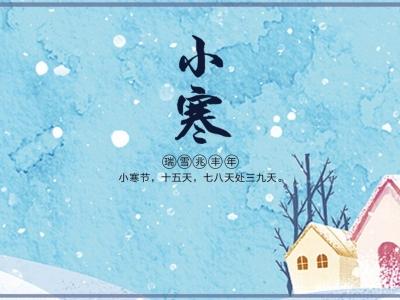 """5日23时39分""""小寒"""":时处二三九 年中最冷时"""