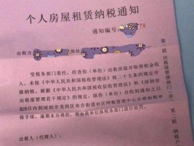 深圳要求房东纳税,街道:确有通知,但与个税抵扣无关