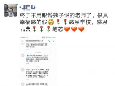 """老师每个月可享受两次""""恋爱假""""!这不是玩笑,杭州这所中学正式发通知"""
