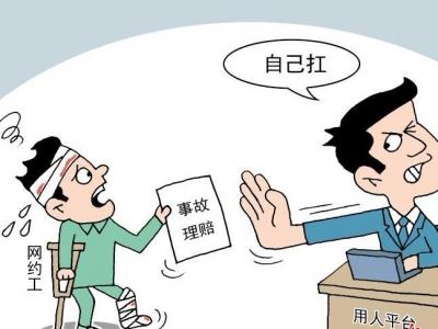 """网约工劳动权益难享受:身份""""虚化"""" 社保""""悬空"""""""