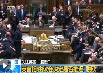 """英国首相称将由议会决定是否推迟""""脱欧"""""""