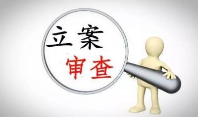 国家开发银行原行务委员郭林严重违纪被开除党籍
