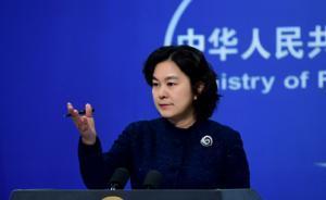 中国外交官在美与委内瑞拉反对派会谈?外交部:假消息!