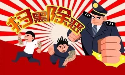"""扫黑除恶丨福鼎检察院起诉一黑恶势力""""保护伞"""""""