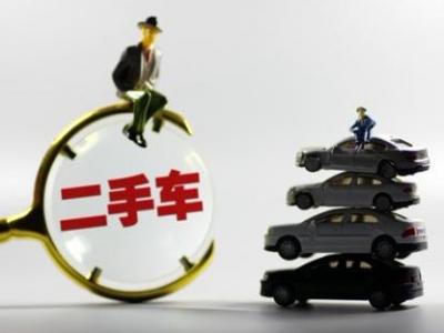 """90后已成二手车消费主力 三四线城市成为""""新蓝海"""""""