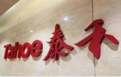 20亿公司债5月到期,泰禾:已备足专项资金不存在兑付风险