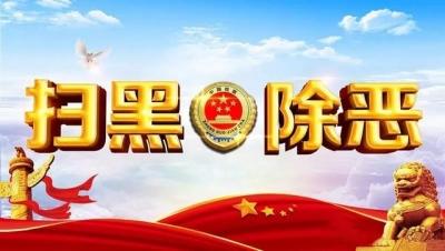 霞浦县检察院对一起涉恶案件提起公诉