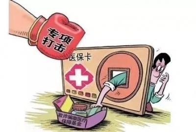 """我市医保系统:以""""零容忍""""态度打击医保骗保行为"""