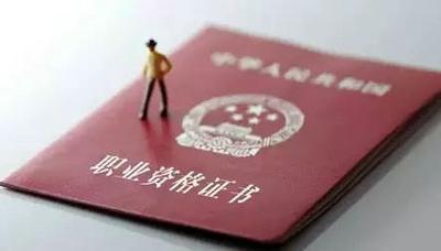 专业技术人员职业资格证书信息可通过手机查询验证
