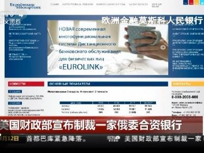 美国财政部宣布制裁一家俄委合资银行