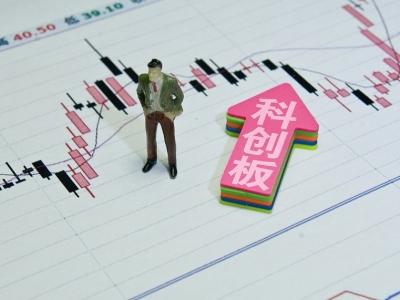 科创板规则亮相 上交所回应市场关切