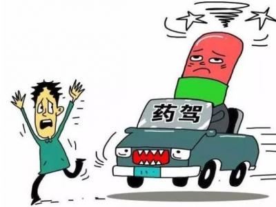 你问我答|服用哪些药后不能开车?