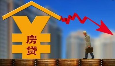全国首套房贷平均利率连降四个月