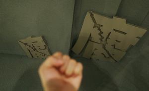 """中纪委机关报:为讨好上级将副职叫正职是""""语言贿赂"""""""