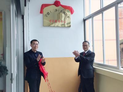 宁德(三沙)台胞台企司法服务中心揭牌成立