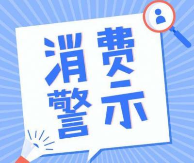 """市市场监管局发布""""五一""""假期消费警示"""