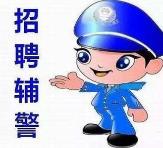 市公安局公开招聘20名辅警 报名时间为4月22日至26日