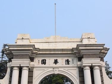 75所高校公布今年财务预算 清华大学逾297亿居首位