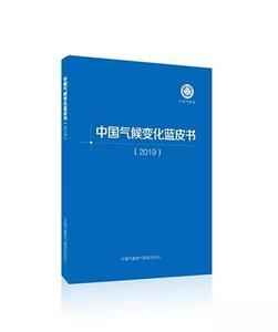 《中国气候变化蓝皮书(2019)》发布 我国酸雨呈减少趋势