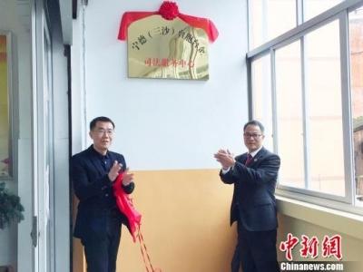 宁德成立台胞台企司法服务中心 推动宁台融合发展