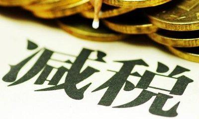 """普惠性减税集中兑现 """"小微""""减税不""""小微"""""""