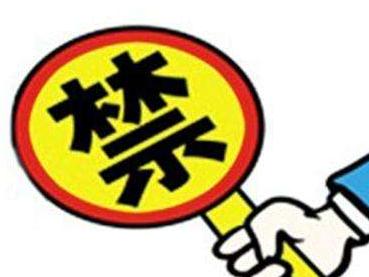 """纪委驻国资委监察组:五一期间严禁""""表演式""""慰问"""