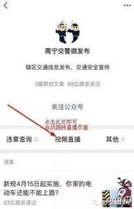 直播预告︱周宁县交警大队约您一起查酒驾!