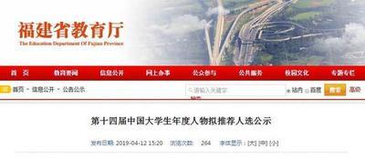 福建拟推荐3名学生为第十四届中国大学生年度人物人选