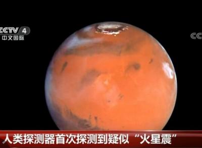 """科普:人类首次探测到""""火星地震""""意味着什么"""