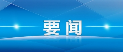 省委和省政府在全省开展工作调研检查