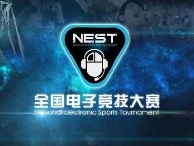 NEST2019全国电竞大赛成都赛区-大众公开赛5月1日启动