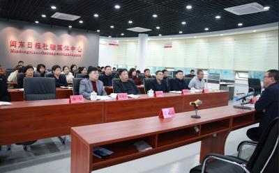 闽东日报社举办智慧城市建设和新媒体运营专题讲座
