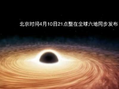 人类史上首张黑洞照片10日面世