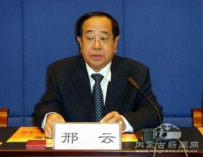 内蒙古自治区人大常委会原党组副书记、副主任邢云被开除党籍