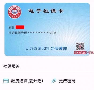 我市电子社保卡正式上线,通过闽政通、支付宝、微信可申领 !