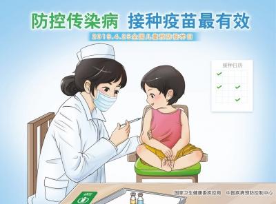 """预防接种,为孩子构筑健康""""防护网"""""""