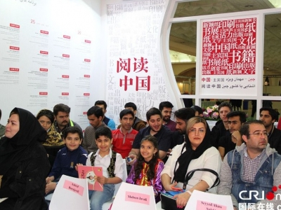 德黑兰国际书展闭幕 中国主宾国活动备受瞩目